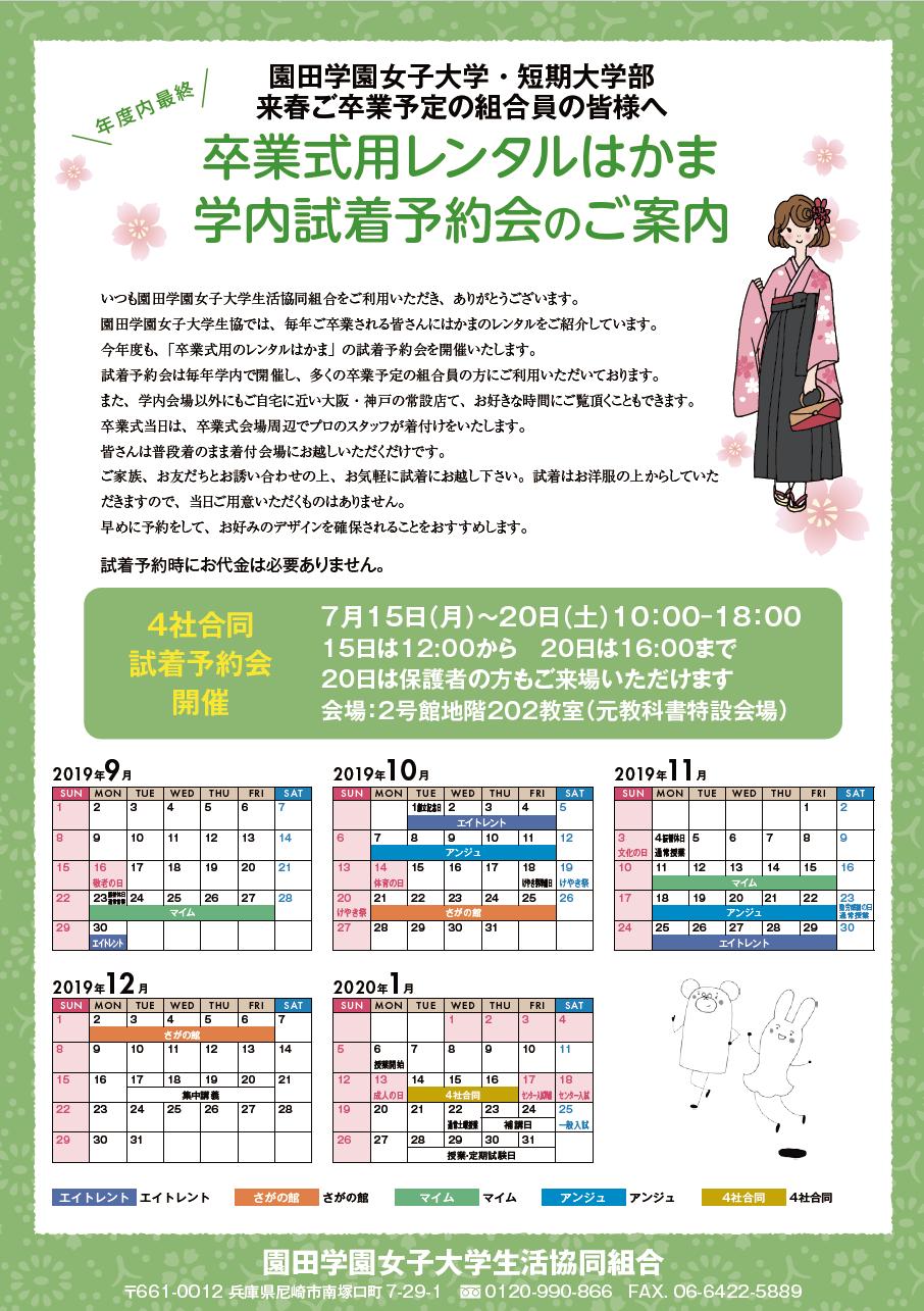 レンタル袴02