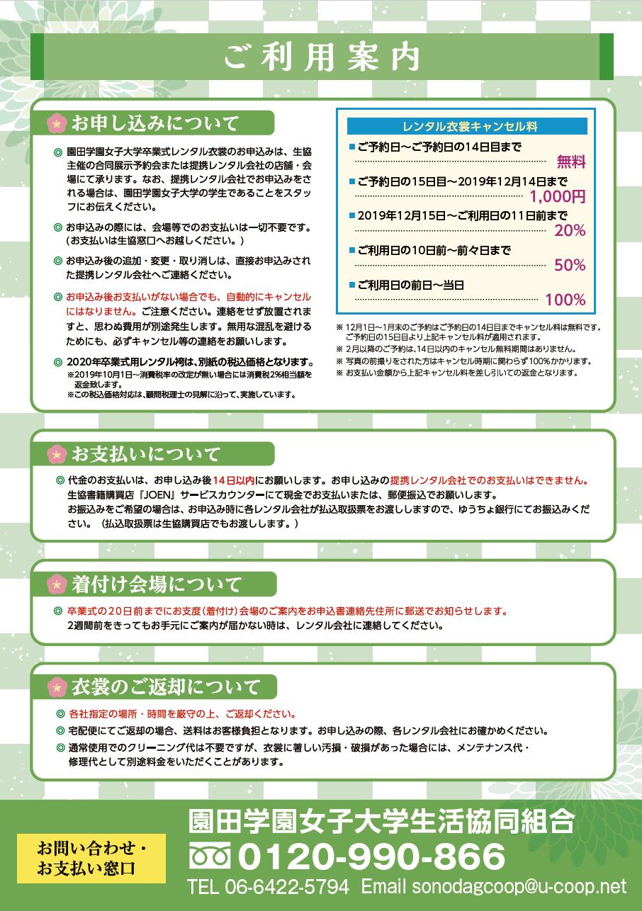 レンタル袴03