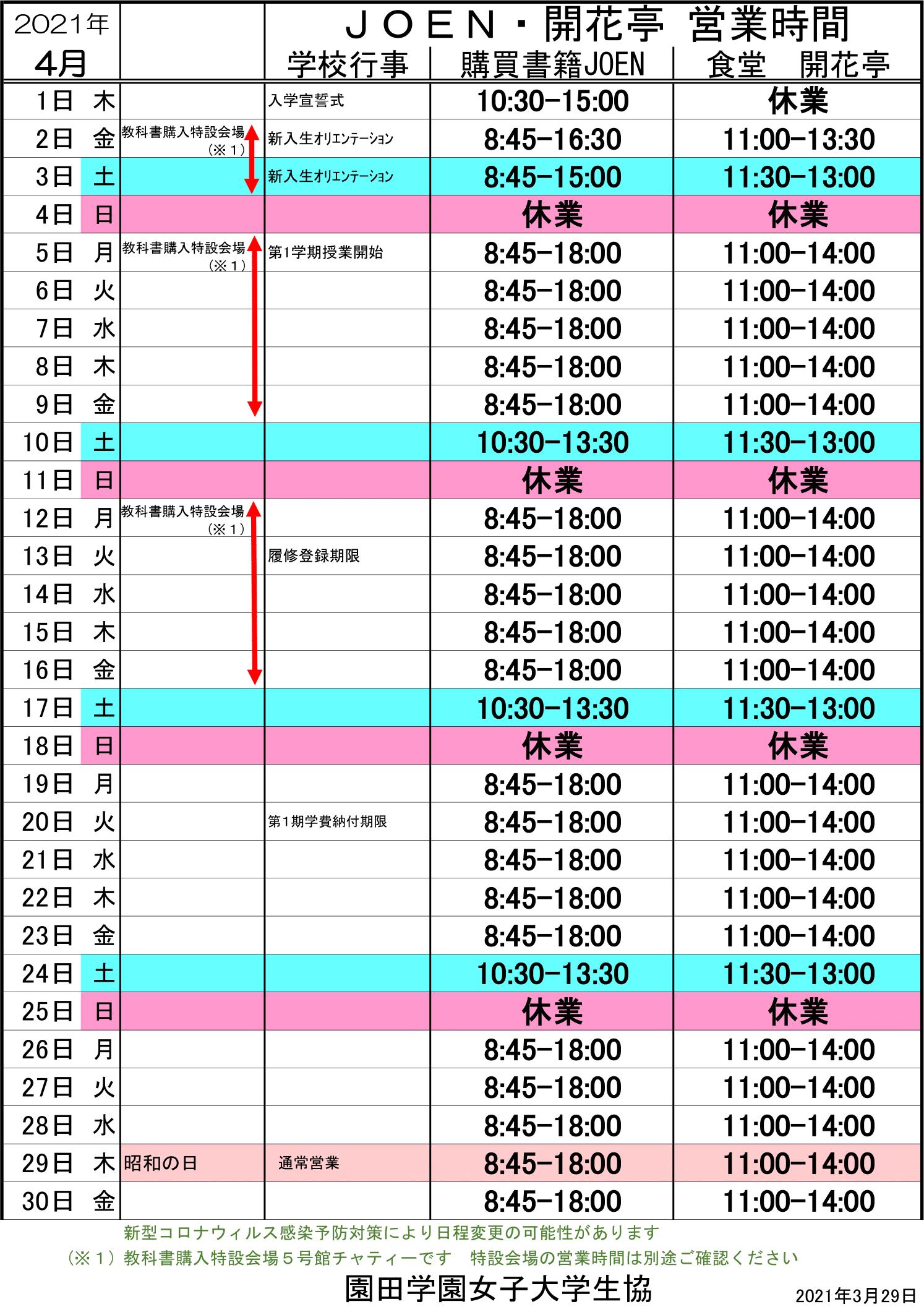 eigyo202104-1.png