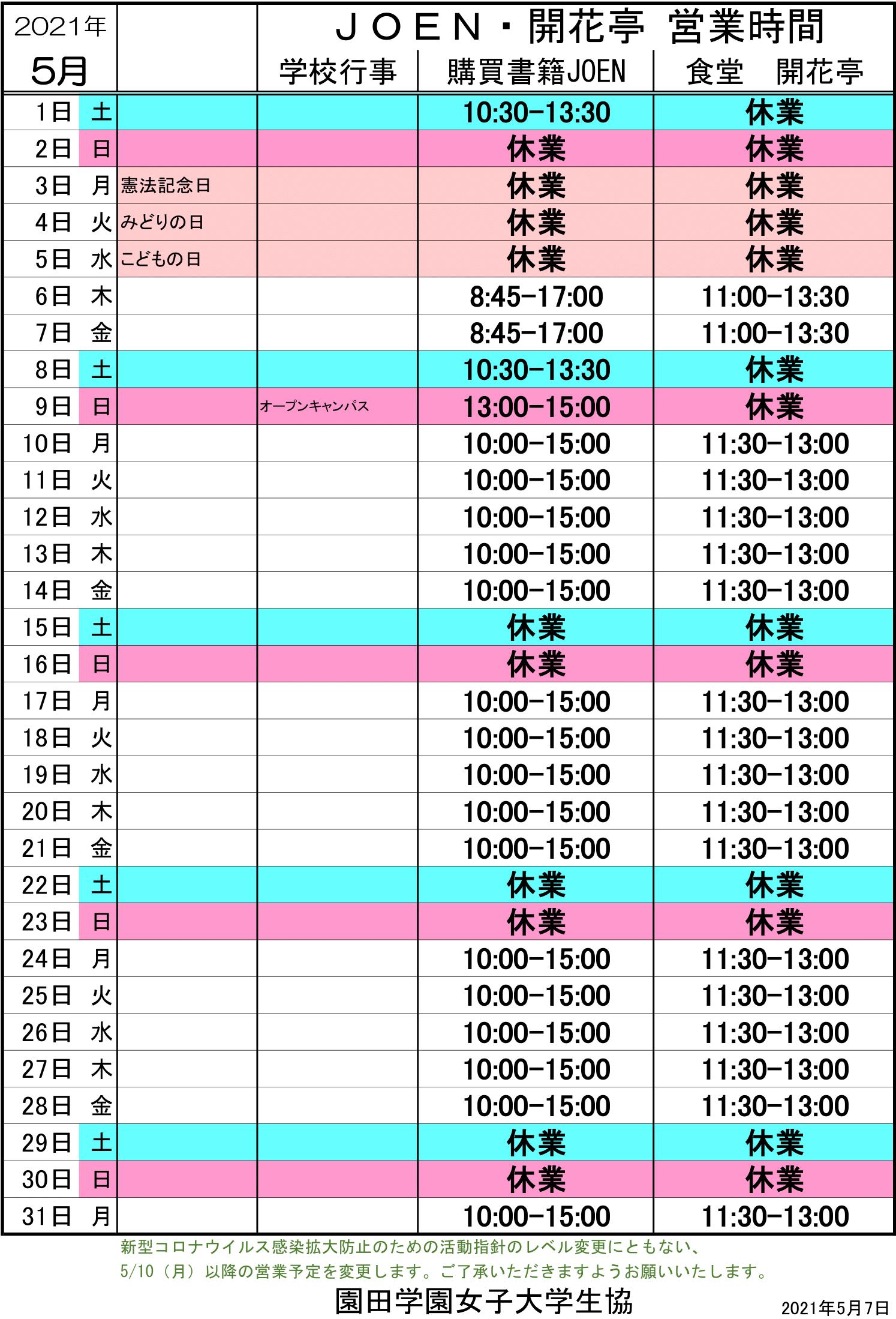 eigyo202105-1.png