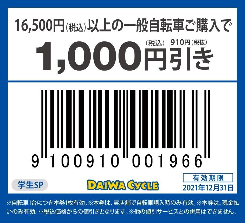 bycycle202106-3.jpg