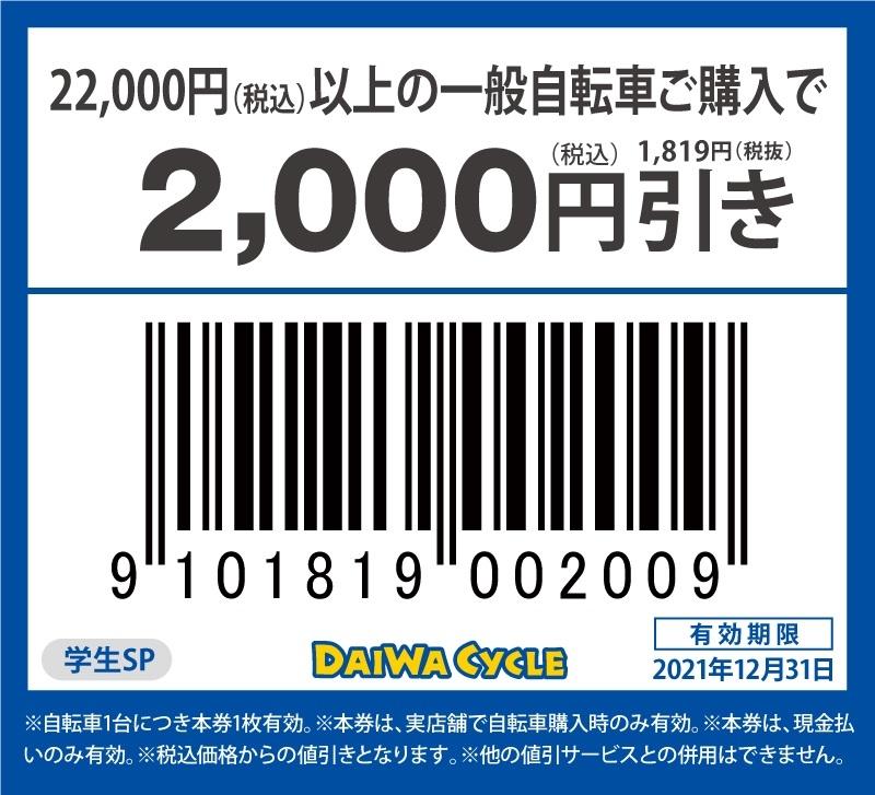 bycycle202106-2.jpg