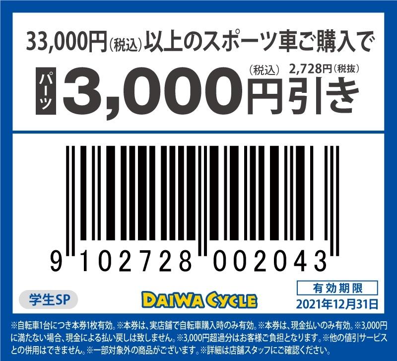 bycycle202106-5.jpg