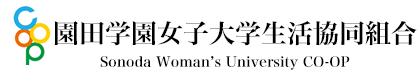 園田学園女子大学生活協同組合