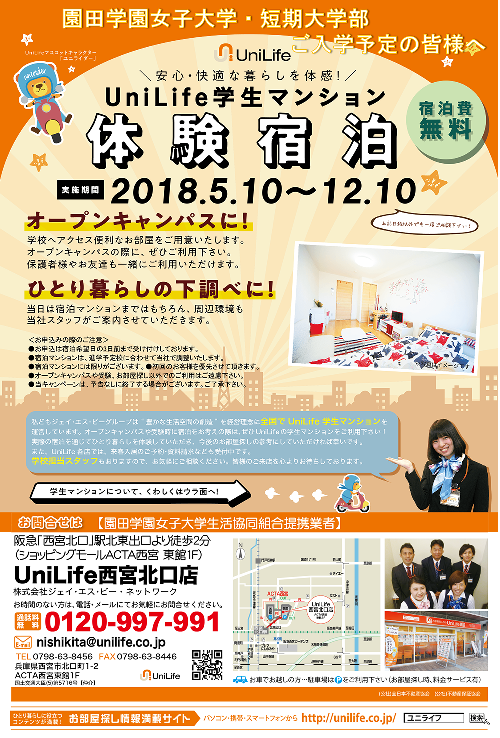 taiken_uni-1.png