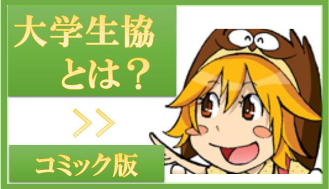 コミック版 大学生協とは?