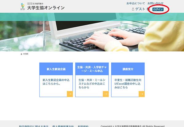 パソコン利用登録画面