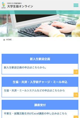 スマホ利用登録画面(1)