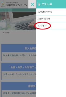 スマホ利用登録画面(2)