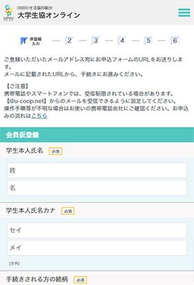 スマホ会員仮登録画面(1)